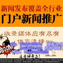 怎么样才能将软文发布在新浪搜狐腾讯凤凰大型门户网站