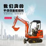 久保田品牌微型挖掘机全国包邮图片