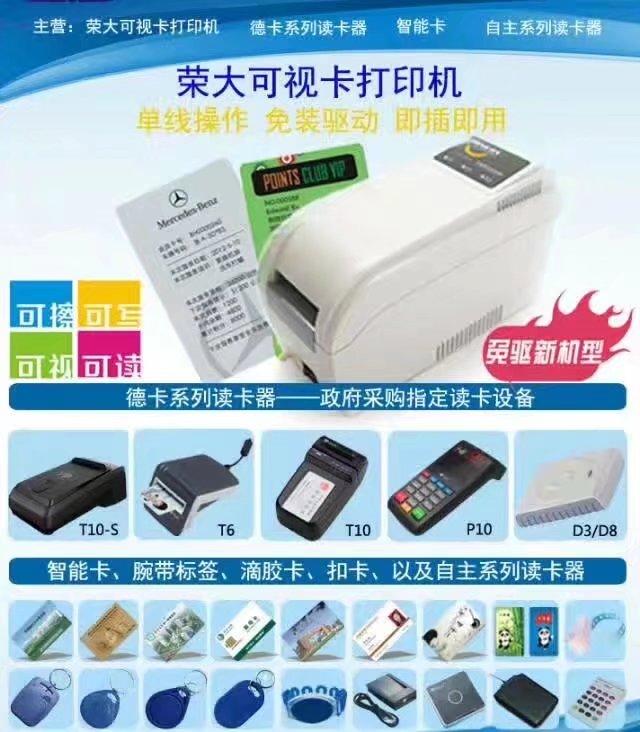 证卡打印机荣大热敏复写卡可视卡打印机TRW-GII2010D