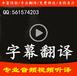 視頻翻譯字幕文件制作avr加字幕英語聽譯視頻聽譯視頻加日語視頻換配音