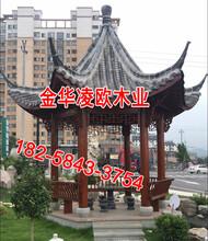 金華磐安旅游景區木涼亭子安裝雙層景觀木亭子圖片