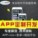 湖南云商世纪-长沙app开发公司