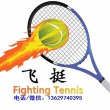 飞挺网球培训性价比高,各种班式!重庆各大片区皆可教学,随到随学!