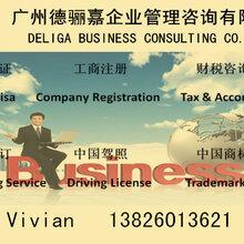 广州外商独资企业注册办理专业公司企业管理咨询一条龙服务