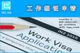 广州申请外国人在华工作签证专业办理公司一站式个性化服务