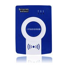 新中新DKQ-A16D身份证读卡器dkq-a16d二代身份证阅读器