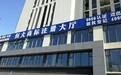 臨沂河東區公司注冊公司變更公司注銷優質服務