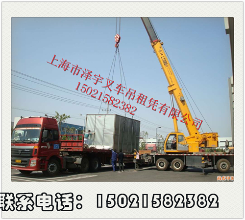 上海市闵行区叉车出租吊车出租设备搬运起重吊装设备移位吊装搬场