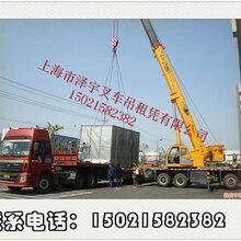 上海黄浦区叉车出租吊车出租豫园搬厂搬运