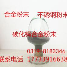 碳化钨喷涂合金粉WC-12%Co12钴88碳化钨粉