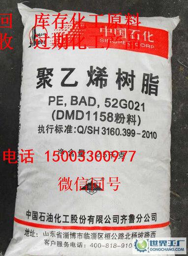 化工原料回收图