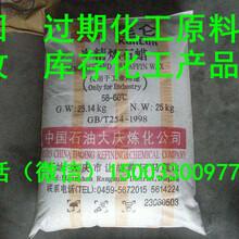 浙江回收库存染料回收聚乙二醇图片
