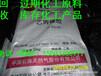 氯丁二烯橡胶回收