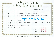 济南证书印制排版制作