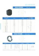 生产销售卧铣刀杆螺母垫圈系列品质值得信赖