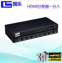 国乐HDMI分配器一分八HDMI分配器一进八出8口高清分配器
