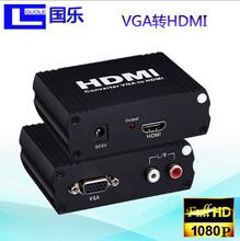 国乐VGA转HDMI转换器VGA模拟转数字转换器支持1080P图片