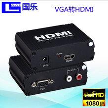 国乐VGA转HDMI转换器VGA模拟转数字转换器支持1080P