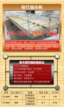 山东青岛大型腐竹机腐竹油皮生产线圆形油皮机多少钱