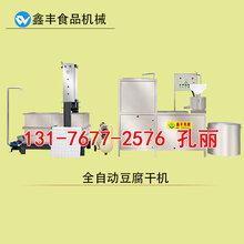 河北唐山家庭用小型豆腐干机豆腐干机好操作吗环保豆腐干机的价格