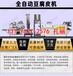 吉林通化干豆腐机哪家的好干豆腐机保教技术吗干豆腐机好操作吗