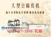 黑龙江哈尔滨干豆腐机好操作的干豆腐机鑫丰自产自销