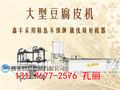 甘肃金昌豆腐皮机生产商豆腐皮机什么品牌好免费调试机器图片