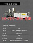 河南长葛豆腐皮机厂家哪有多功能豆腐皮机好操作吗技术包教会