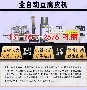 广东广州豆腐皮机生产商自动豆腐皮机生产线生产速度快图片