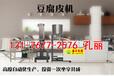 河南安阳小型豆腐皮机豆腐皮怎么卖豆腐皮机的使用说明
