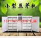 吉林松原豆芽机哪有卖的大型多功能豆芽机自动控温自动淋水
