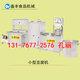 时产200斤豆腐机.