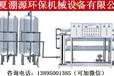 厂家直销2017专业生产纯净水、矿泉水、桶装水等水处理设备