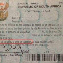 苏州昆山代办南非个人旅游签证