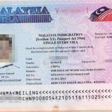 马来西亚旅游签证/办理流程/费用