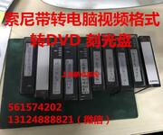 上海录像带转DVD、VCD批量复制VCD、DVD、光盘刻录图片
