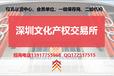 深圳文交所招代理文化四版招上票商