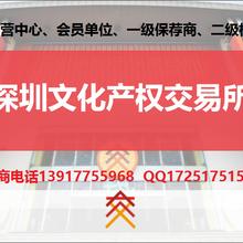 深圳文交所招商T+0交易文化四版全国招专版运营商