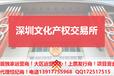 新疆出台交易场所监督管理办法防风险(文交所招商)