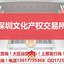 文交所投资代理深圳文化产权交易所