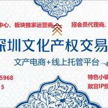 深圳文交所华夏文化遗产专板及馆藏文物衍生品线上托管中心正式启动