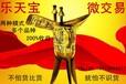 乐天宝云交易全国招募会员单位,公代,个代。