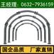 29U型钢支架煤矿支护设备山东国企厂家直销价格低廉
