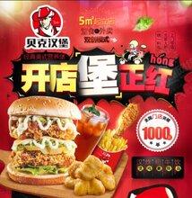 泉州加盟漢堡炸雞店1天賣3千元帶店支持送核心技術