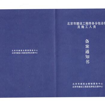 通知:2019年外省进京备案办理进京施工备案流程调整的规定