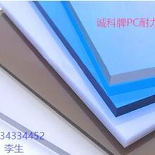透明5厘PC耐力板制造厂家