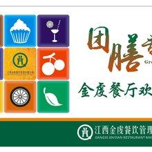萍乡金虔餐饮管理有限公司