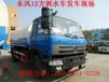 西宁12方洒水车价格全国可代送车辆