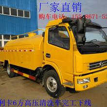 新疆6方高压清洗车生产厂家直销价图片