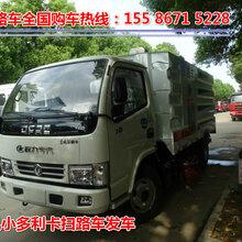 销售东风扫路吸尘洗扫车厂家专业打造服务全国图片
